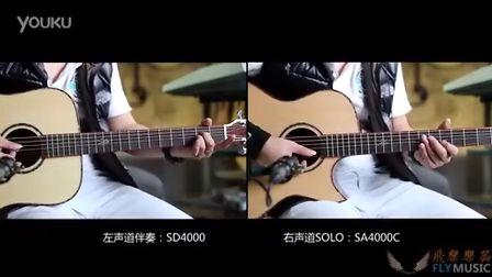 Magic SD SA4000全单民谣吉他 音色评测 飞琴行