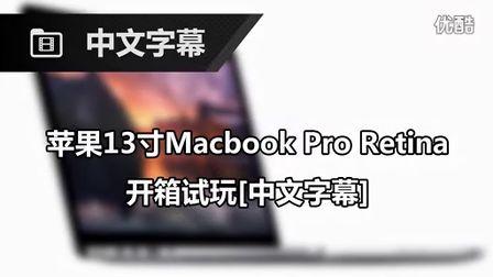 [中文字幕]13寸MacBook Pro Retina开箱试玩