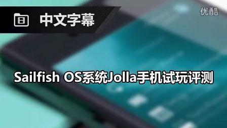 [中文字幕]MeeGo不死 Sailfish手機Jolla上手試玩