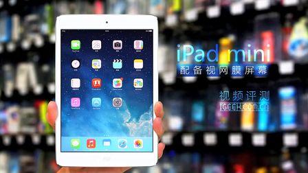 完美的小尺寸平板 iPad mini2 视频评测
