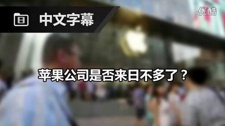 [中文字幕]苹果公司是否来日不多了?