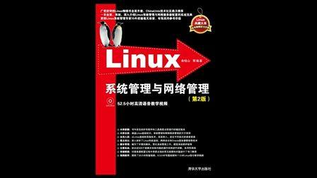 Linux系统管理与网络管理第20章DHCP服务器配置和管理