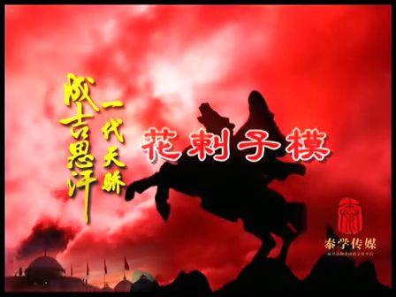 视频课堂:腾飞五千年之一代天骄成吉思汗 25花剌子模