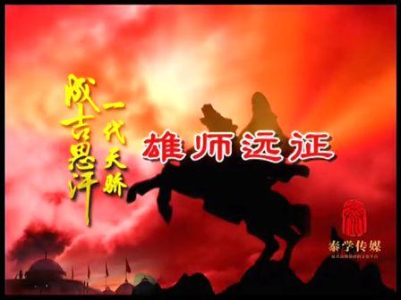 视频课堂:腾飞五千年之一代天骄成吉思汗 26雄狮远征