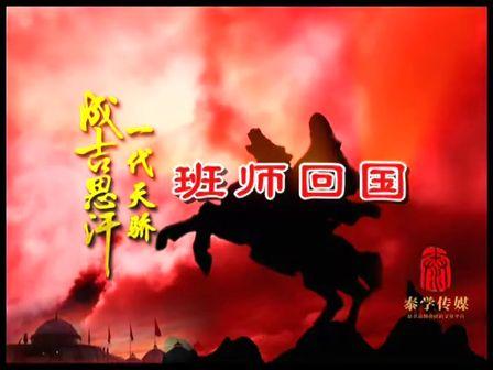 视频课堂:腾飞五千年之一代天骄成吉思汗 28班师回国