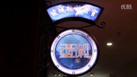 迷城超级密室60秒视觉体验宣传