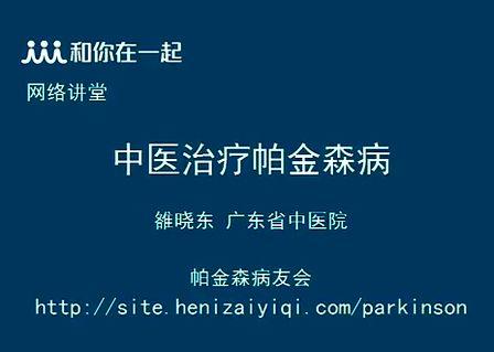 网络讲堂之七:中医治疗帕金森病——广东省中医院雒晓东