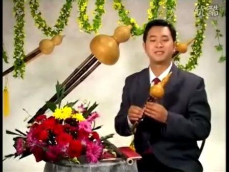 李春华老师葫芦丝视频教学第一讲
