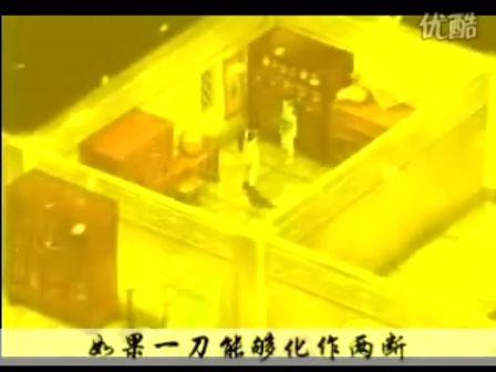 梦幻 仙剑/02:10 仙剑三—《逍遥游》哓龟快跑602