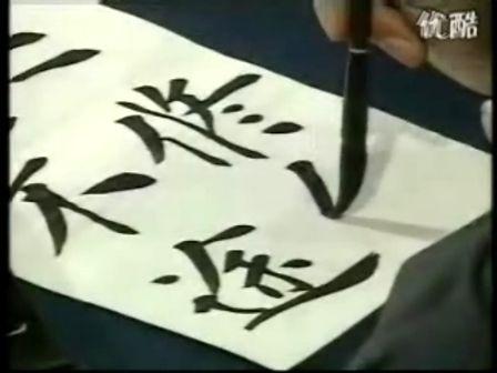 田英章/田英章 欧楷笔法03
