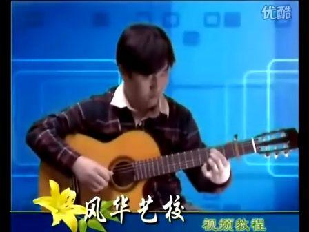 吉他独奏 美丽的神话