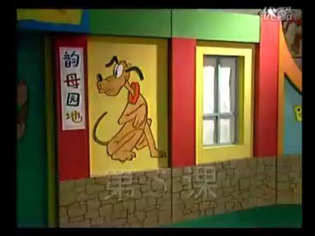 汉语拼音教学视频 (5);