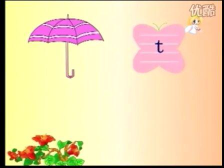 汉语拼音,05第五课dt