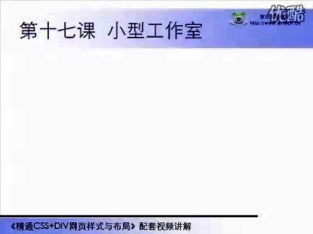 CSS+DIV网页设计视频教程 17