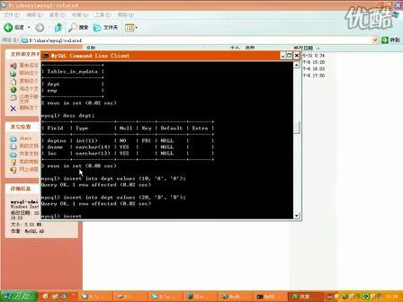 MySQL简明视频教程3