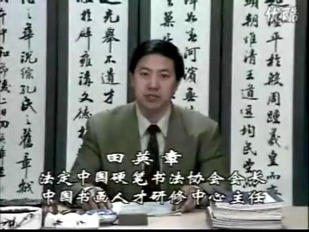 田英章/田英章——中国毛笔 硬笔......