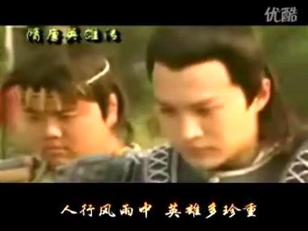 聂远 罗成/隋唐英雄传MV——英雄多珍重...