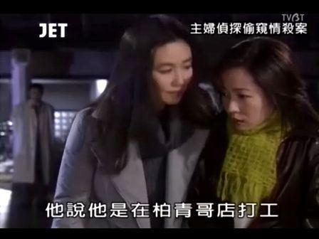 [JET推理劇]20011219主婦探偵河原綾子ののぞき見事件簿主婦偵探偷窺情殺案part2