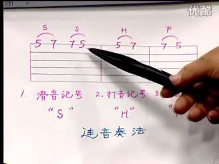 吉他教程5