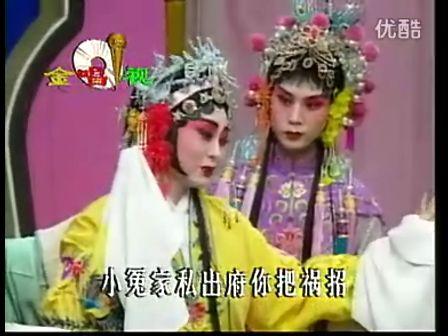 评剧:乾坤带   上部  新凤霞