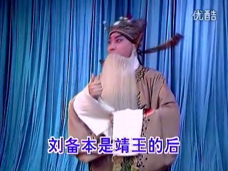 劝千岁(京剧.甘露寺)