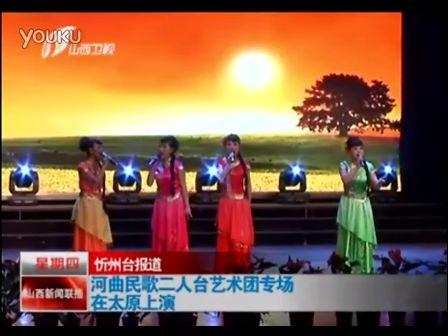 河曲民歌二人台艺术团专场在太原上演