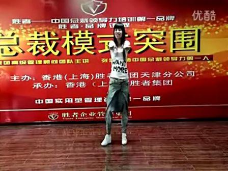 集团:跟我来贵州锦天胜者舞蹈、上海酒店集团周慧珺视频图片