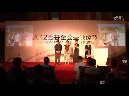 壹基金公益映像节启动仪式之《海洋天堂》案例分享