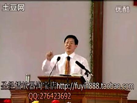 神就是爱2-基督教讲道-季凤文牧师讲道