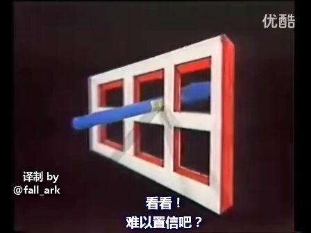 [中文字幕]神奇的视错觉:艾姆斯窗
