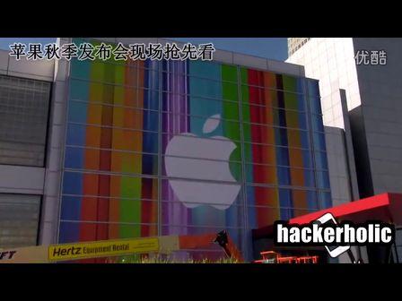苹果iPhone 5秋季新品发布会现场探营