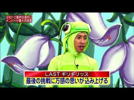 【バラエティ】はねるのトびら 2012.09.12