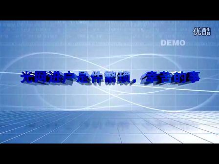 中国电信光纤入户