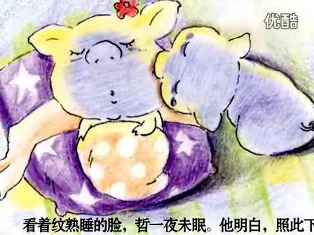 美丽的神话 猪猪版 笛子