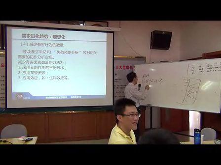 产品创新课程片段