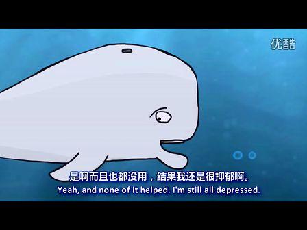一头抑郁的鲸鱼