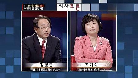 SBS 시사토론