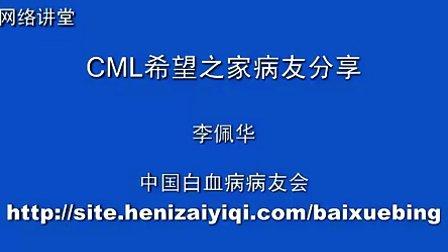 上海根与芽慢粒cml希望之家病友分享-李佩华