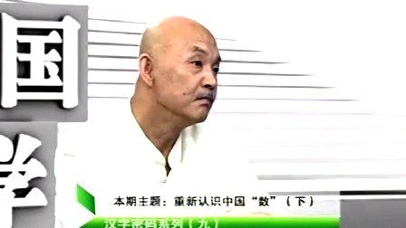 视频课堂:国学堂 重新认识中国数(下)