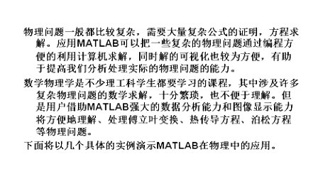 <font style='color:red;'>matlab</font>教学视频第20章—<font style='color:red;'>matlab</font>在各领域的应用
