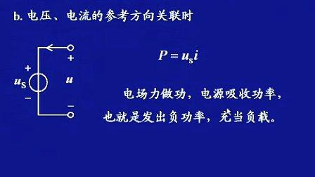 西安交通大学 电路第05讲.asf