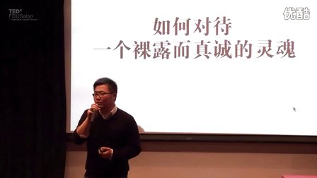 TED is SHIT:姚坤杰(Peter YAO)@TEDxFDUSalon