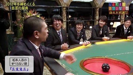 【バラエティ】人志松本のすべらない話 2012歳末大感謝祭