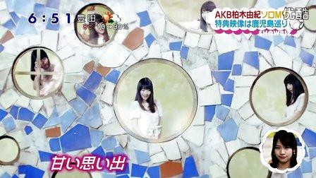 130123 柏木由紀「JIJIPRESS/ZIP!/めざましテレビ」