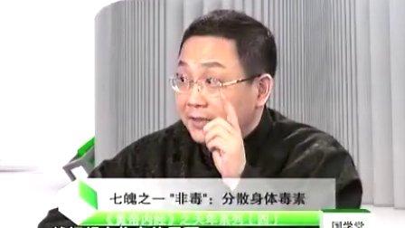 视频课堂:国学堂 三魂七魄 人体的保护神(下)