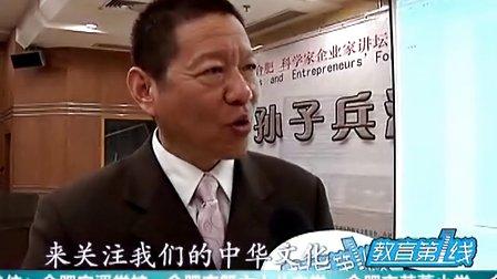 沈德斌  孙子兵法《合肥电视台》视频