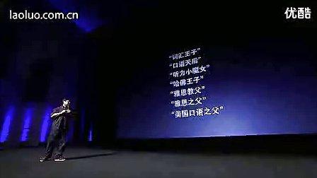 罗永浩2011年保利剧院演讲(一个理想主义者的创业故事II)