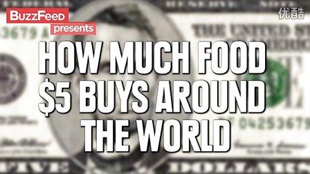 5美元能在世界各地买多少食物?