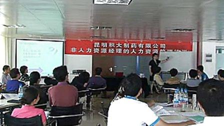 汇师经纪--周潮老师非HR课程视频