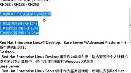 linux视频教程 linux基础教程 linux入门教程  linux培训教程 5
